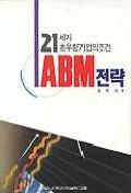 21세기 초우량기업의 조건 ABM전략