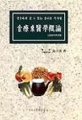식료동의학개론