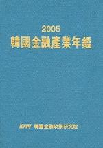 한국금융산업연감 2005