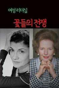 여성 리더십, 꽃들의 전쟁. 1  마가렛 대처, 모두가 존경했지만 누구도 사랑하지 않은 여인