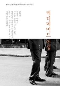 한국문학 필독서 채만식 레디메이드 인생