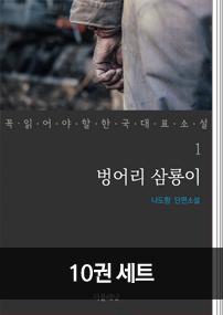 [세트] 꼭 읽어야 할 한국 대표 소설 1-10