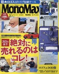 모노맥스 MONO MAX 2021.10