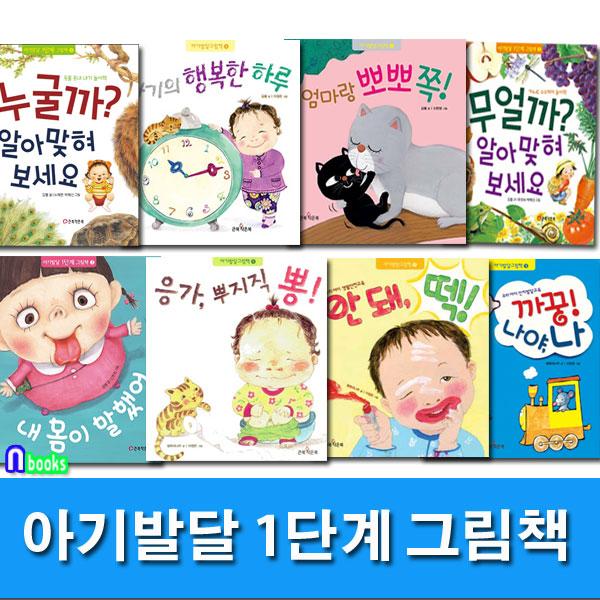 큰북작은북/1-3세 아기발달 1단계 그림책 패키지세트(전8권.양장)/까꿍나야나.엄마랑뽀뽀쪽.응가뿌지직뽕.