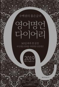 수백권의 좋은 글귀 영어 명언 다이어리(2019)