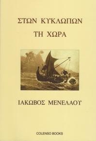 Ston Kyklopon ti Chora