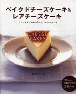 ベイクドチ―ズケ―キ&レアチ―ズケ―キ クリ―ムチ―ズ使い切りの,かんたんレシピ
