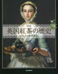 圖說英國紅茶の歷史 新裝版