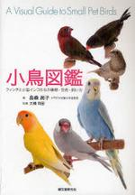 小鳥圖鑑 フィンチと小型インコたちの種類.羽色.飼い方