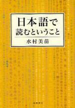 日本語で讀むということ
