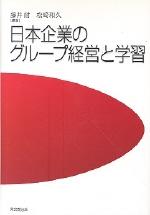 日本企業のグル―プ經營と學習