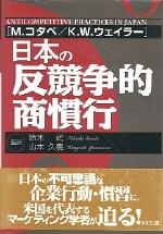 日本の反競爭的商慣行
