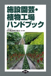 施設園藝.植物工場ハンドブック