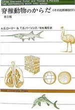 脊椎動物のからだ 第5版 その比較解剖學