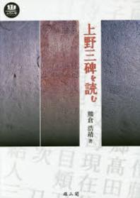 上野三碑を讀む