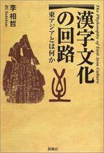 漢字文化の回路 東アジアとは何か
