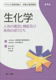 サクセス管理榮養士.榮養士養成講座 [2]