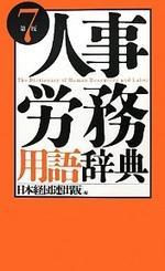 人事.勞務用語辭典