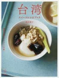 台灣スイ-ツレシピブック 現地で出會ったやさしい甘味
