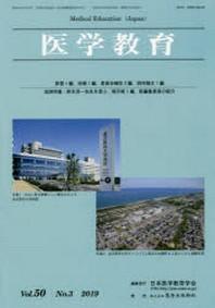 醫學敎育 第50卷.第3號