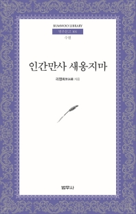 인간만사 새옹지마(범우문고 101)