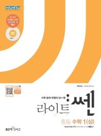 라이트쎈 중학 수학1(상)(2021)