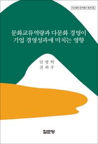 문화교류 역량과 다문화 경영이 기업 경영성과에 미치는 영향