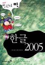 한글 2005