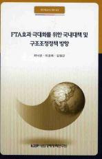 FTA효과 극대화를 위한 국내대책 및 구조조정정책 방향