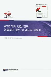 WTO 개혁 쟁점 연구: 농업보조 통보 및 개도국 세분화