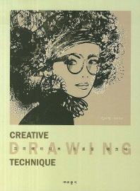 크리에이티브 드로잉 테크닉(Creative Drawing Technique)