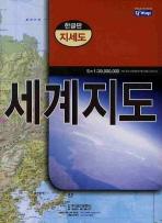 세계지도(한글판)(지세도)