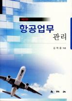 항공업무 관리