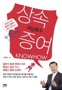 교양필수 상속 증여 KnowHow