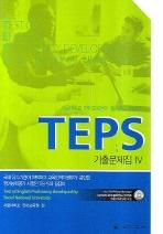 TEPS 기출문제집. 4