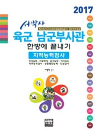 육군 남군부사관 한방에 끝내기  지적능력검사(2017)