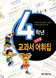 4학년 과목별 교과서 어휘집