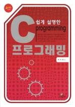 쉽게 설명한 C 프로그래밍