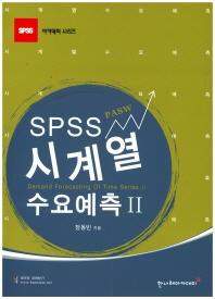 시계열 수요예측(SPSS PASW). 2
