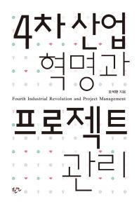 4차 산업 혁명과 프로젝트 관리