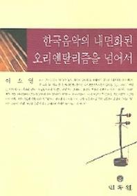 한국음악의 내면화된 오리엔탈리즘을 넘어서