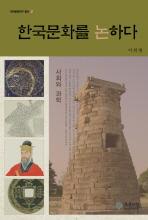 한국문화를 논하다