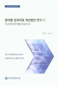 분야별 성과지표 개선방안 연구. 2: 외교안보분야를 중심으로