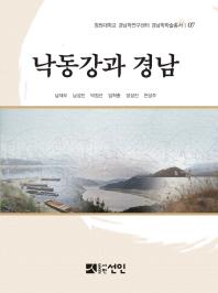 낙동강과 경남