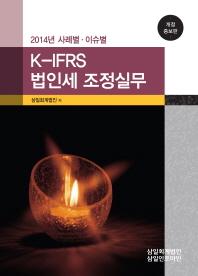 K-IFRS 법인세 조정실무(2014년 사례별 이슈별)