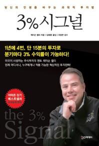 3% 시그널