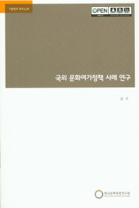 국외 문화여가정책 사례 연구