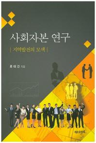 사회자본 연구: 지역발전의 모색