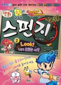 만화 스펀지 ZERO(제로). 2
