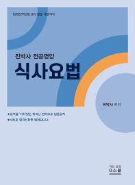 진박사 전공영양 식사요법(2022)